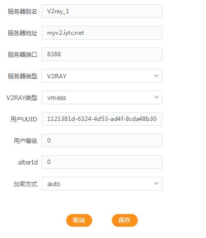 V2ray路由器及VPS服务器官改配置说明| 技术小站